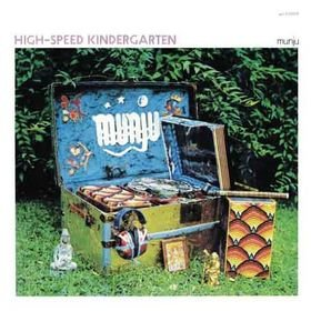 Munju_High-Speed Kindergarten_krautrock